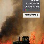 כבר לא שלנו - שלושה סיפורי הפרטה בישראל