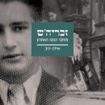 זכריה'ש מפקד הגטו האחרון