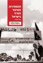 ההסתדרות והציבור הערבי בישראל - עודד מרקר