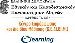 Ε-Learning Πανεπιστημίου Αθηνων
