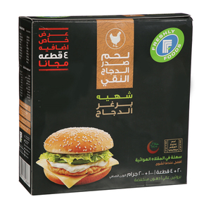 Fff 24 Chicken Burger 20x50g