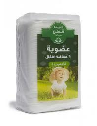 Cotton Soft Organic Baby Pads 1pack