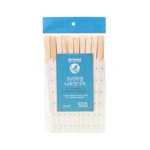 Premium Wood Chopsticks 20pcs