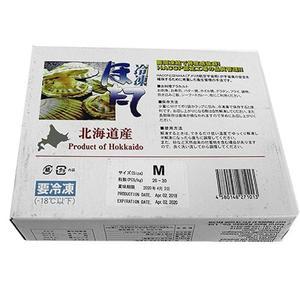 Japan Scallops Medium Hokkaido 1kg