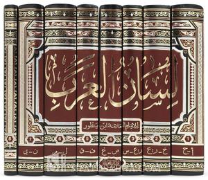 Alisun First Dictionary Arabic 1pc