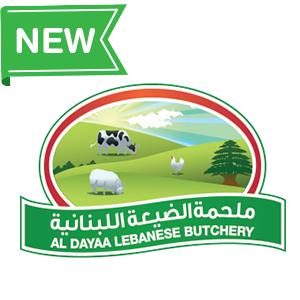Al Dayaa Butchery - Hessa Street
