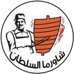 Shawerma Al Soltan