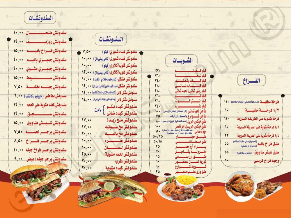 المنيو المصور لمطعم ابو ناصر على المنيوز الاسكندرية مصر