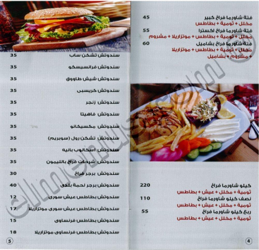 المنيو المصور لمطعم وردة الشامية على المنيوز القاهرة مصر