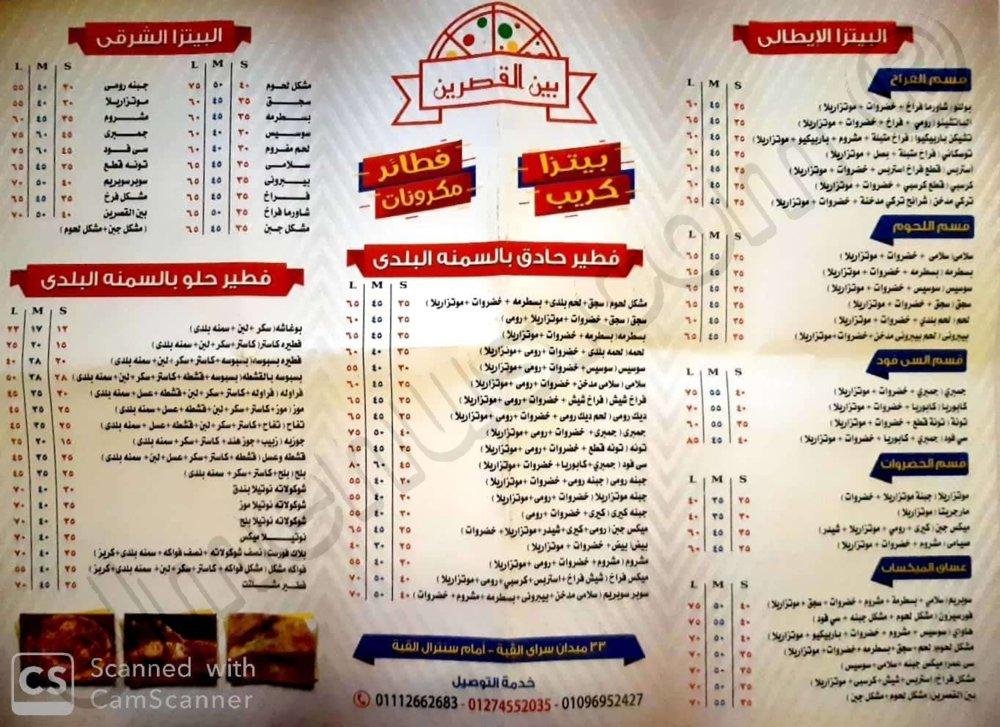 المنيو المصور لمطعم بيتزا و فطائر بين القصيرين مغلق على المنيوز القاهرة مصر