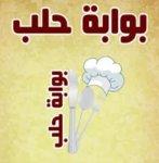 Bawabet Halab