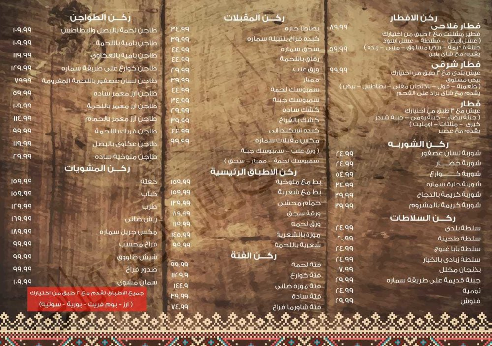 المنيو المصور لمطعم مطعم حارة سمارة على المنيوز القاهرة مصر