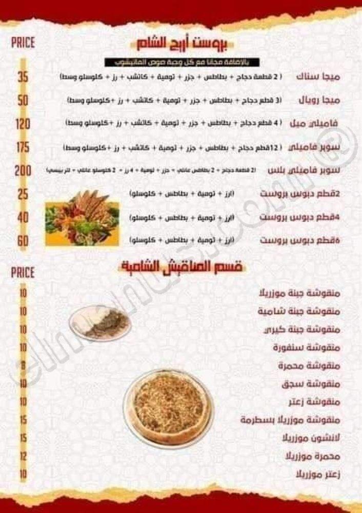 المنيو المصور لمطعم اريج الشام على المنيوز اسماعيلية مصر