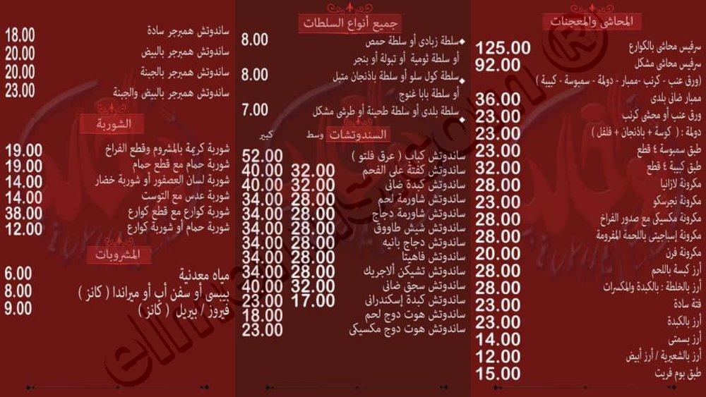المنيو المصور لمطعم مطعم أبو خالد على المنيوز القاهرة مصر