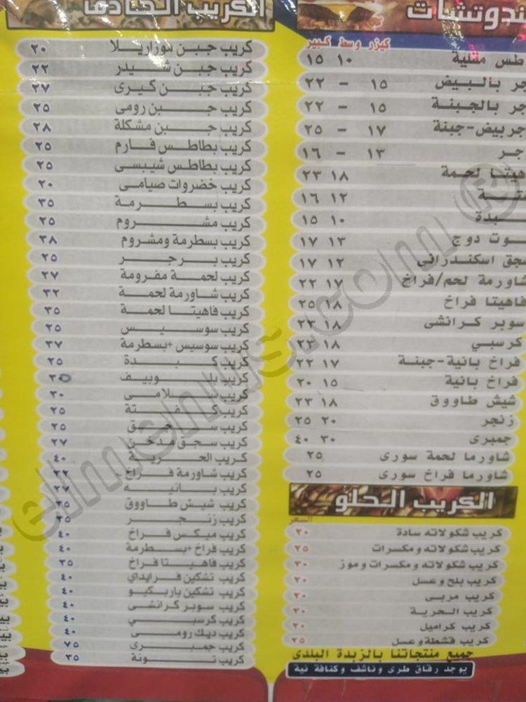 المنيو المصور لمطعم الحرية على المنيوز القاهرة مصر