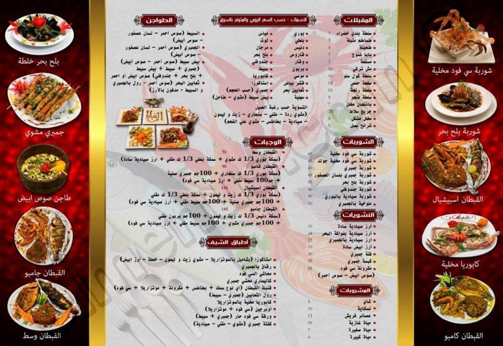 المنيو المصور لمطعم القبطان على المنيوز طنطا مصر