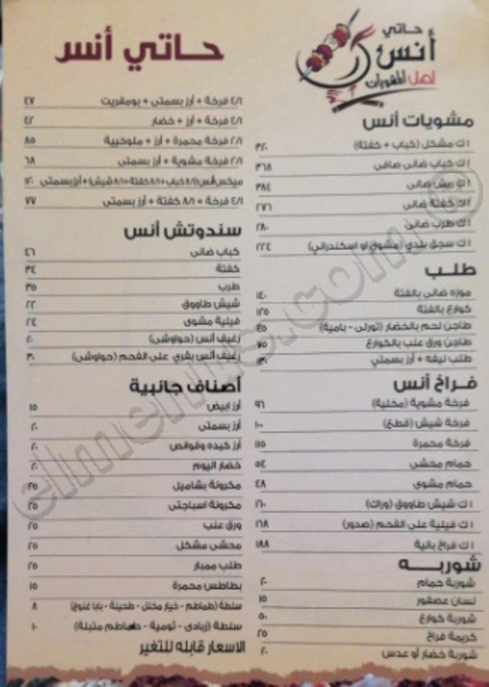 المنيو المصور لمطعم مشويات انس على المنيوز القاهرة مصر