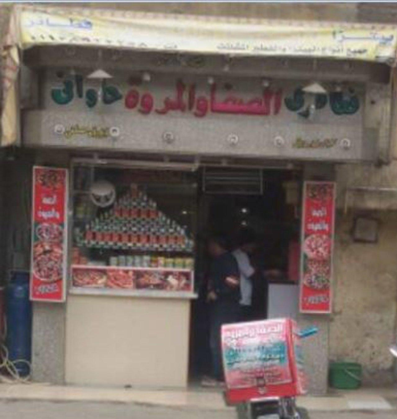El Safa El Marwa Maadi Cairo Restaurant Menu Elmenus 78 Ahmad Zaki Street