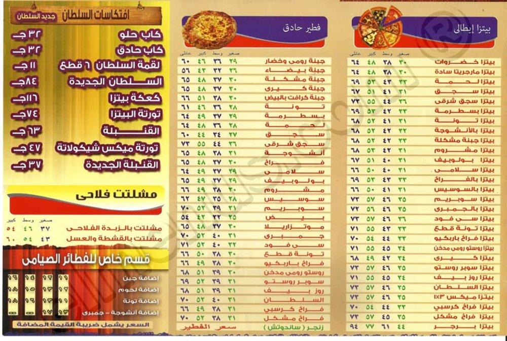 المنيو المصور لمطعم بيتزا السلطان على المنيوز القاهرة مصر