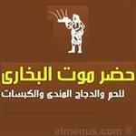 Hadramout El Bokhary