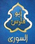 Abou Fares El Soury