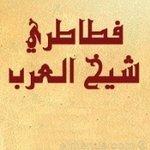 Sheikh El Arab