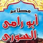 Abou Ramy El Soury