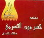 Hadrmot Al Hadramy