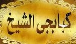 Kababgy El Sheikh