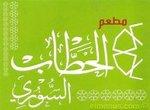 El Hattab