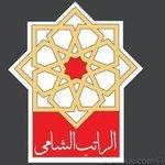 El Rateb El Shamy
