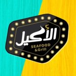 Al Akeel Seafood & Grill (Temp Closed)