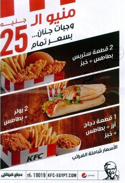 KFC scanned menu on elmenus com, Cairo, Egypt | Restaurant Menu