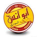 Abou Anas El Soury