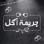 Garemat Akl ( Closed )