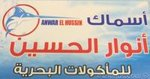 Asmak Anwar El Hussin