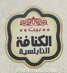 Beit El Konafa El Nabulsia