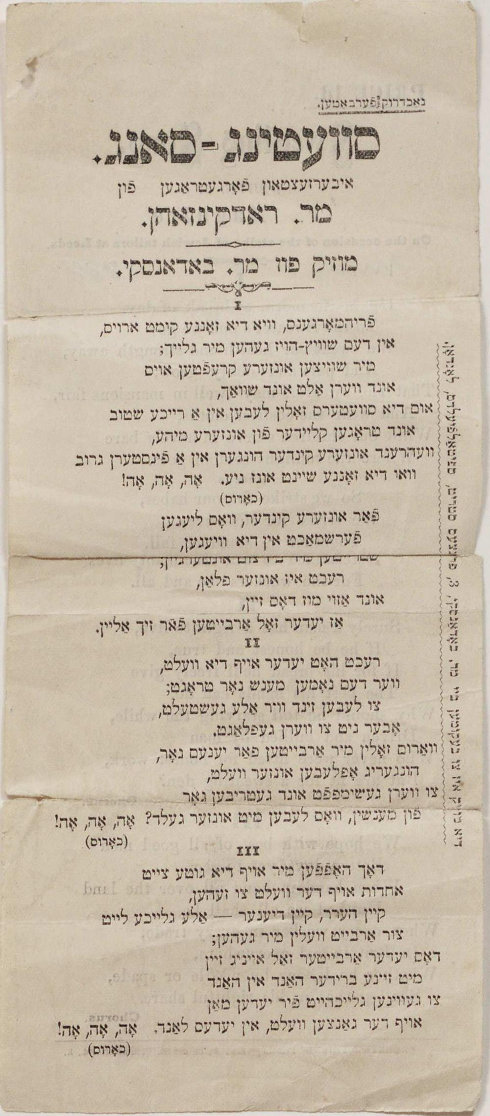 Yiddish for sweating