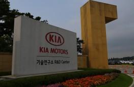 Kia test track, Namyang, sign