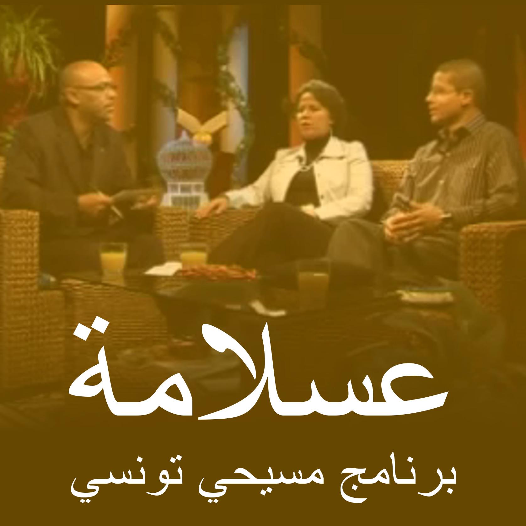 عسلامة برنامج مسيحي تونسي