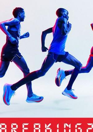 TRIBE Shake Shack: Nike Film Screening: Breaking 2