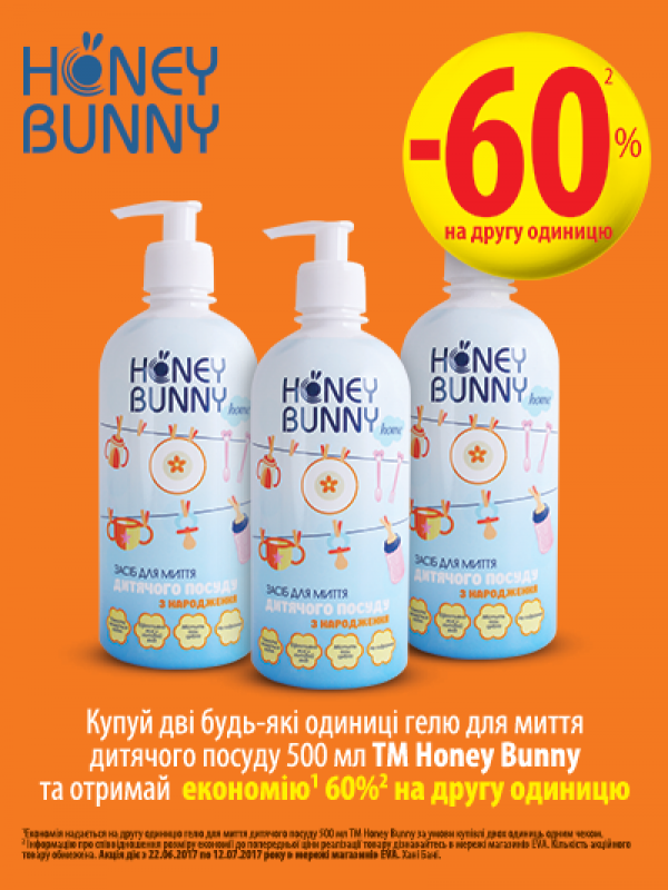 Акция на ТМ Honey Bunny!