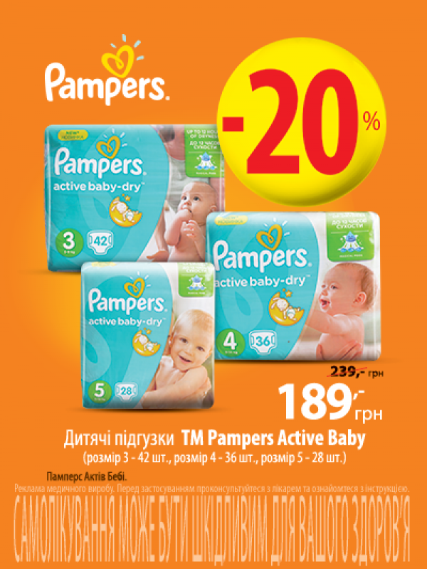 Акция на ТМ Pampers Active Baby!