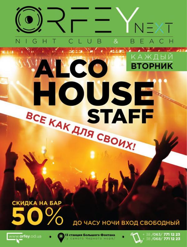 Alco House Staff