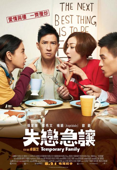 Temporary Family / Saat leun gap joeng