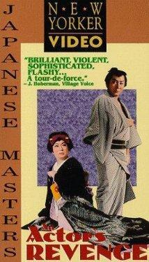 An Actor's Revenge / Yukinojo henge