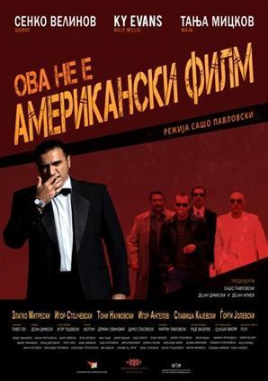 This is not an American Movie / Ova ne e amerikanski film