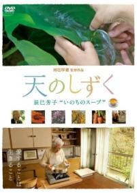 Ten no shizuku: Tatsumi Yoshiko Inochi no Soup