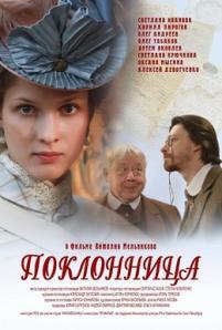 The Admirer / Poklonnitsa