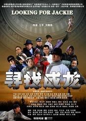 Looking for Jackie / Xun zhao Cheng Long